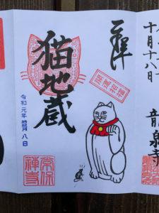 常保禅寺猫の御朱印